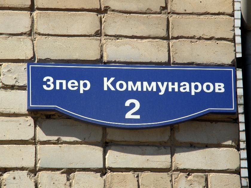 Трипер Коммунаров