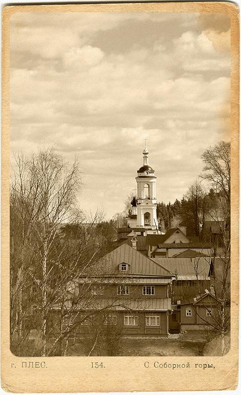 Ретро открытка. Г.Плёс. С Соборной горы. 154. Плёс, Варвара, Варваринская церковь, вид с соборной горы
