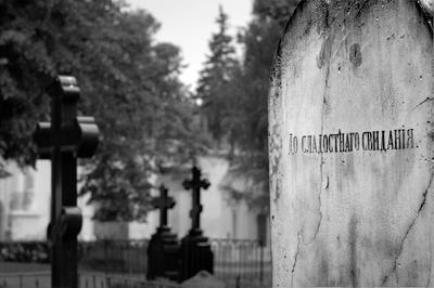 До сладостнаго свиданiя кладбище, Новодевичий монастырь, черный юмор, памятник, кресты