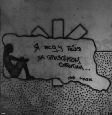Я жду тебя за горизонтом событий Москва Россия граффити