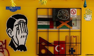 Арт-студия магазин  во дворе ул Красный путь. омск студия арт объект стена желтый граффитти магазин текстура sigma foveon quattro