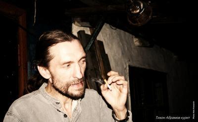Тихон Абрамов курит Бобруйск, курение
