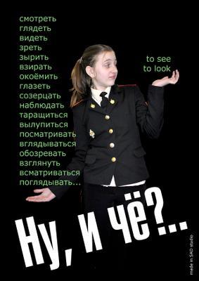 Ну, и чё?.. русский язык