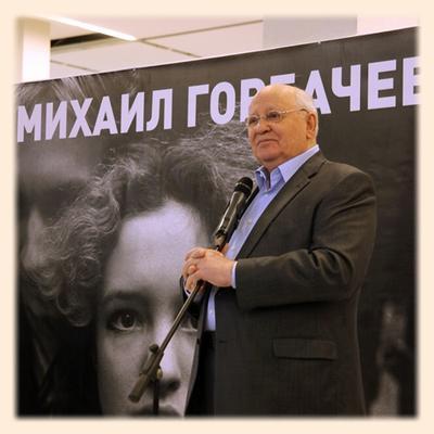 Человек, изменивший мир. К лучшему или к худшему - рассудит История М.С. Горбачёв
