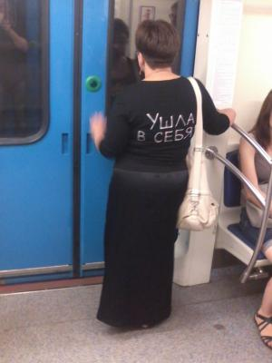 *ушла в себя* женщина метро прикол сумка