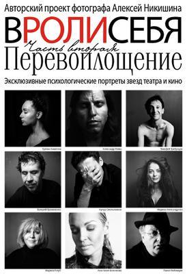 1-10 ноября. Персональная выставка Алексей Никишина на Винзаводе в галерее FotoLoft