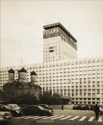 Москва,гостиница Россия; вид из Рыбного переулка, сентябрь 2004г