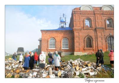 Добрые перемены Храм Рождества Пресвятой Богородицы деревня село Клин церковь престольный праздник крест Православие