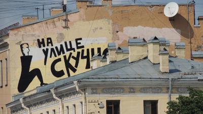 *** крыша питер графити