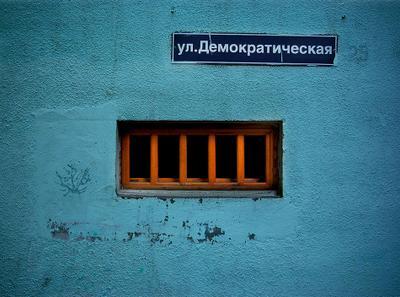 Ул. Демократическая