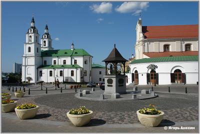 Собор и костел в Минске