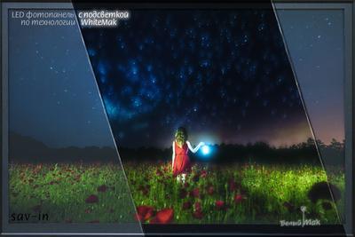 фотография Савина Стаса с подсветкой WhiteMak интересно фото sav-in лучшие