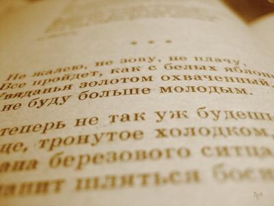 струны стихи, Есенин
