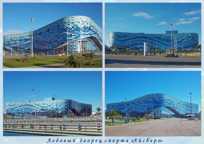Открытка из Олимпийского парка дворец спорта Айсберг Олимпийский парк