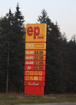 Ёп... Какой дешевый бензин... заправка Ёп