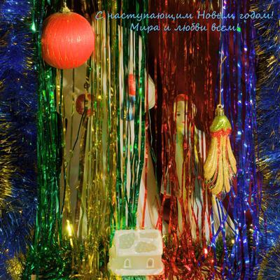 С наступающим Новым годом! открытка поздравление новый год дед мороз снегурочка игрушка елочная