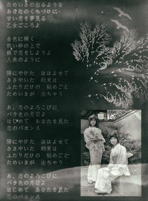 """""""Koi no Bakansu"""" - вспоминая Эми и Юми Ито... песня из детства Эми и Юми Ито Koi no Bakansu"""