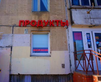 """Магазин ДЛЯ """"санкционных"""" продуктов  . Россия С.Петербург"""