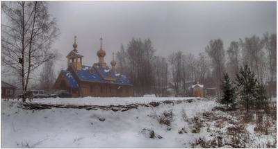 С Ноым годом и Рождеством Христовым!!! Храм церковь туман зимние этюды