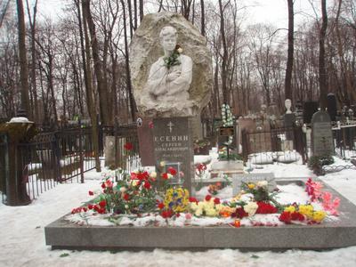 Могила Сергея Есенина. Есенин