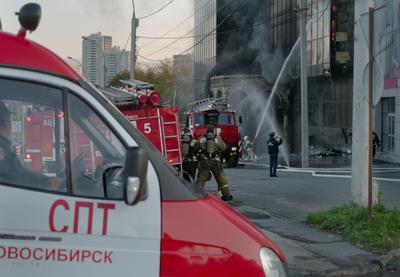 Пожар - и шоу и работа Новосибирск пожар 2020