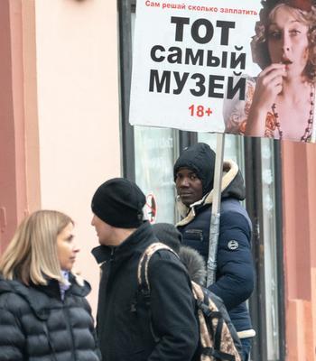 Такая работа... Москва Арбат работа