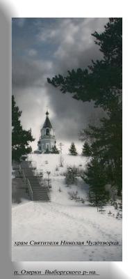 Храм храм, зима, выборгский р-н, николая чудотворца святитель