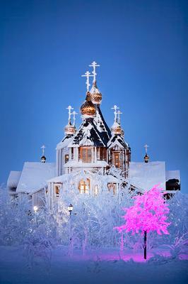 Вечерняя Чукотка Анадырь Храм Святой Живоначальной Троицы зима изморозь иней вечер