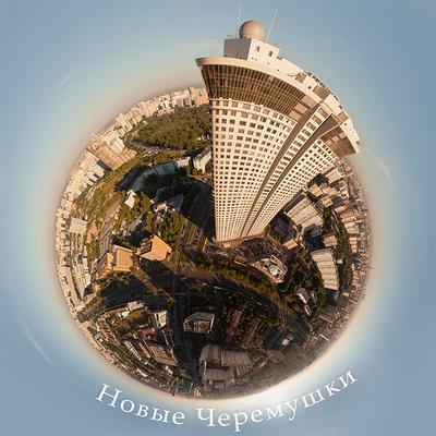 Дирижабль 360 панорама планета тропарево никулино жк аэросъемка аэропанорама little planet