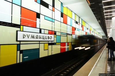 Станция Румянцево Москва Россия метро станция Румянцево