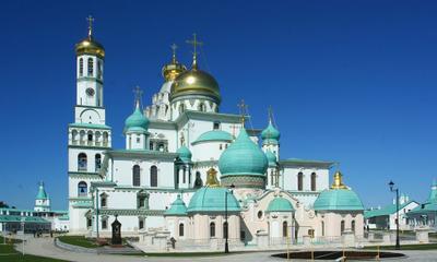 *** Ново-Иерусалимский монастырь храм Воскресения Христова Подмосковье