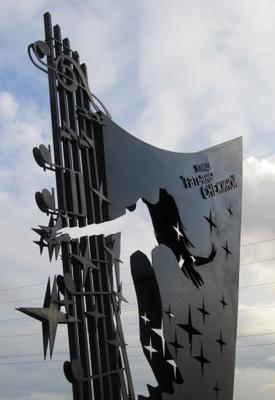 Скульптурная композиция памяти Татьяны Снежиной ноты ключ музыка девушка небо