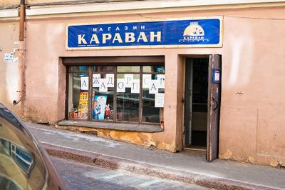 ажадорпсар магазин Выборг улица реклама