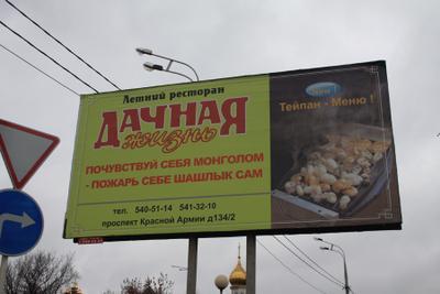 """ресторан """"Сделай сам"""" монгол шашлык сам"""