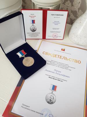 медаль за вклад  в развитие литературы