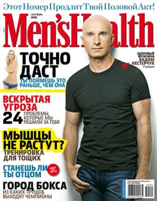 Men's Health Ukraine
