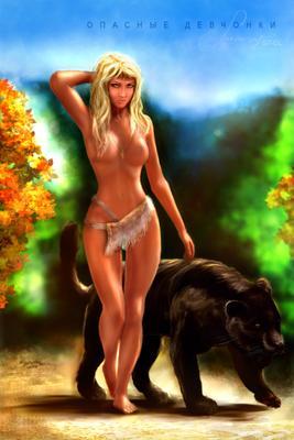 Опасные девчонки амазонка обнаженная девушка пантера
