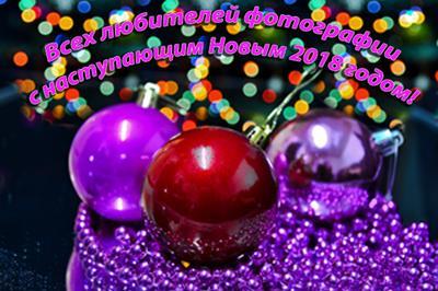 С Новым годом! Новый год