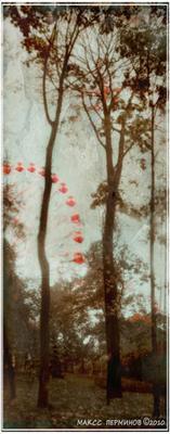 осень карусели