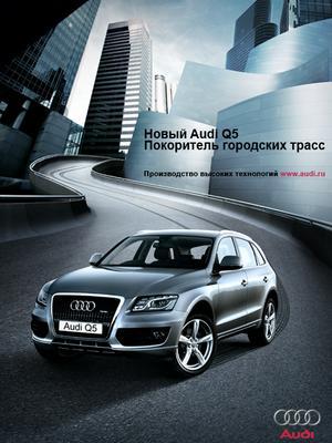 Audi Q5 Audi Q5 Смагин Иван Smagin Ivan рекламный постер