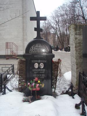 Могила Владимира и Надежды Самойловых. Кладбише