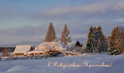 С Рождеством Христовым Рождество праздник друзья вера зима снег