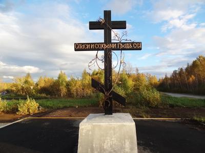 Поклонный крест путешествия Дегтярск катастрофа крест