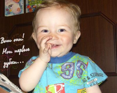 *** ребенок улыбка первые зубы