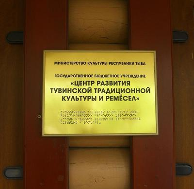 Отпечатков пальцев не обнаружено Культура Тува шрифт Брайля