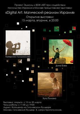 Выставка в Москве Выставка в Москве
