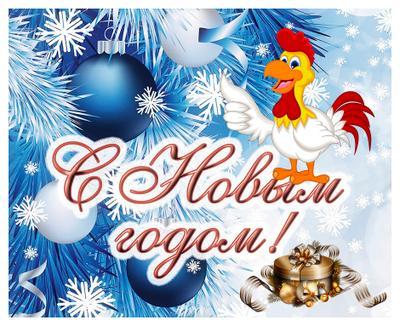 С наступающим Новым годом, друзья! С наступающим Новым годом