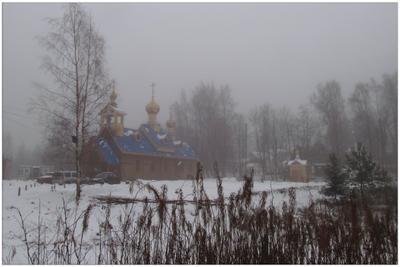 Зимние туманы Храм церковь зимние туманы