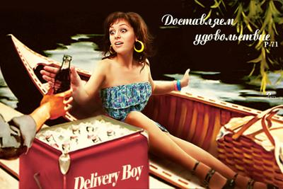Delivery Boy реклама, pin up