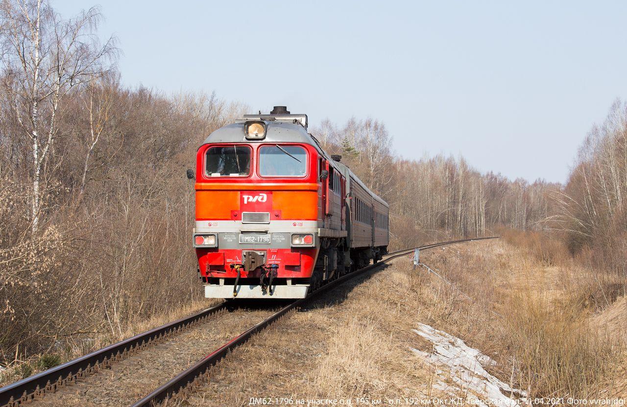 ДМ62-1796 тепловоз ДМ62 пригородный поезд